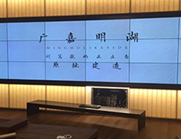 广嘉明湖售楼处 LCD55寸拼接屏