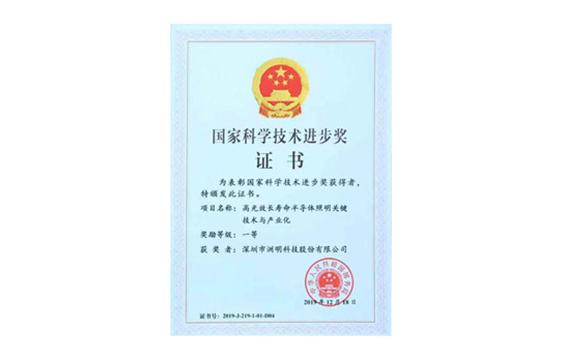 国家科学技术进步奖